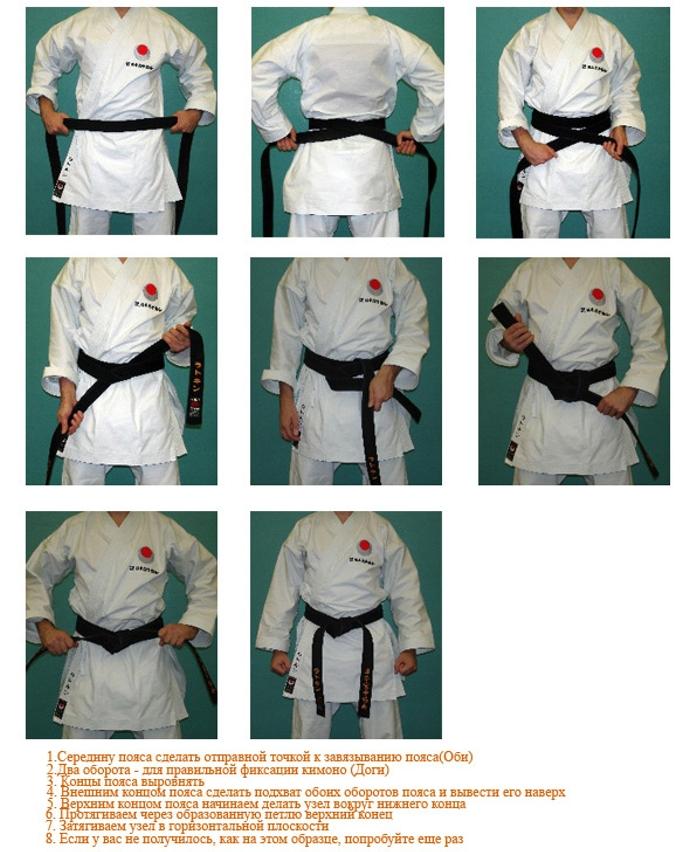 Как завязать пояс каратэ киокушинкай